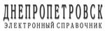 (c) 2012 Бизнес в Днепропетровске